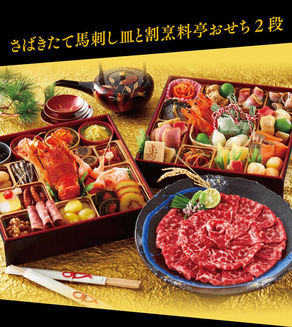 2019年日本初!大トロ馬刺し皿盛りおせち料理【熊本復興おせち】
