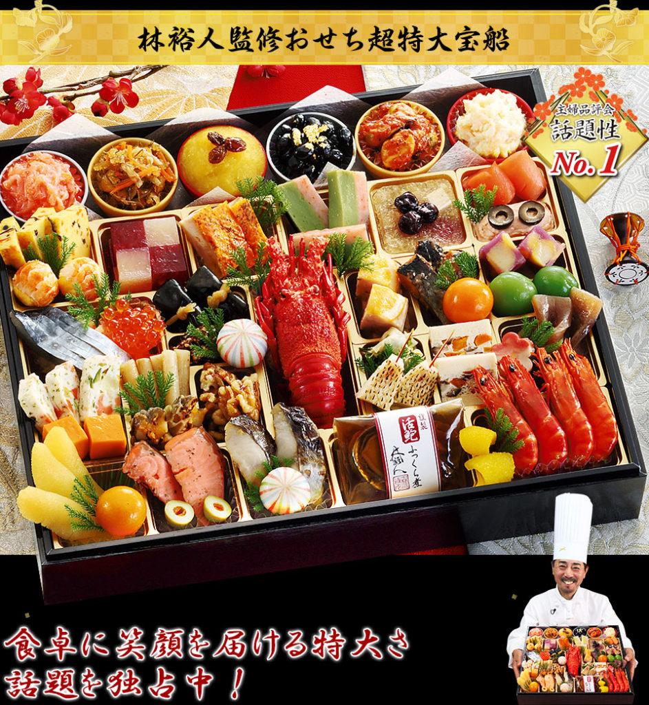 2020年『匠本舗』料亭おせち料理のおすすめトップ3選!