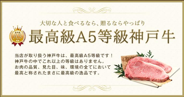 神戸牛の最高級A5等級のお取り寄せ【 神戸ぐりる工房 】